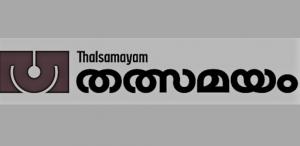 Thalsamayam HRM software by dkatia software company, Kochi, Kerala