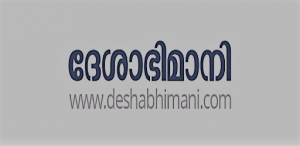 desabhimani HRM software by dkatia software company, Kochi, Kerala
